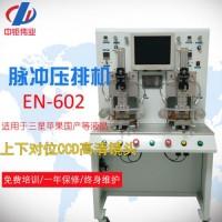 中钜伟业工厂双工位脉冲热压机EN-602双工位恒温压排机
