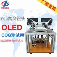 中钜伟业工厂COG测试架手机液晶检测机