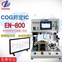 中钜伟业工厂COG预压机EN-800 本压机EN-500