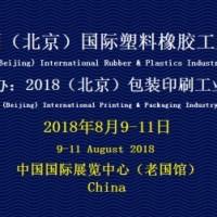2018北京橡塑展工程塑料产品行业的领军企业