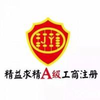 注册深圳公司代理记账报税二类医疗器械备案等