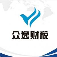 黄山众逸财税专业代理记账公司注册报表审计资产评估等