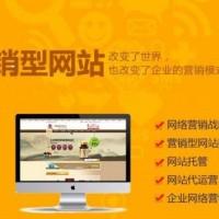 千佰特教你制作行业先行的营销型网站