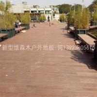 深圳维森木新型塑木地板厂家供应15025高端仿木纹地板