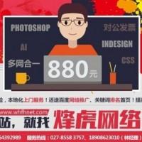 武汉市网站开发公司就找武汉烽虎网络