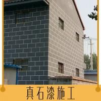 陕西建宏真石漆厂家分析西安外墙真石漆包工包料价格