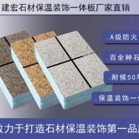 西安建宏外墙一体板每平多少钱包工多少钱