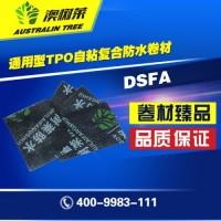 DSFA通用型TPO自粘复合防水卷材-厂家直销