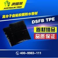 DSFB TPE高分子自粘胶膜防水卷材-品质保障