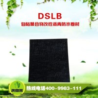 DSLB自粘聚合物改性沥青防水卷材-信誉保障