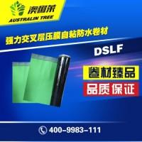 DSLF强力交叉层压膜自粘防水卷材-品质保障