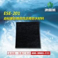 ESE-201 自粘聚合物改性沥青防水卷材