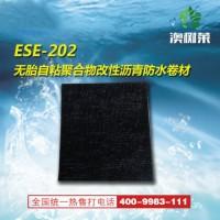 ESE-202 无胎自粘聚合物改性沥青防水卷材-信誉保障