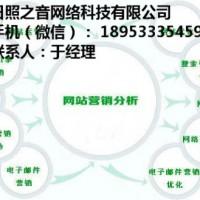 日照网络推广公司 日照之音网络科技有限公司