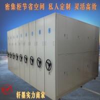 北京轩墨手摇密集柜移动办公柜 底图密集柜病例密集架厂家