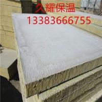 久耀岩棉复合板高密度防水70mm厚外墙防火砂浆复合岩棉板