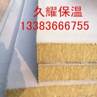 久耀供应保温岩棉复合板外墙保温A级防火砂浆复合岩棉板
