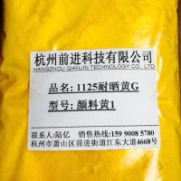 杭州前进厂家直销1125耐晒黄G颜料黄1