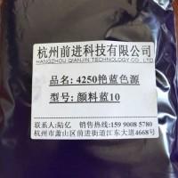杭州前进厂家直销4250艳蓝色源颜料蓝10