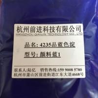 杭州前进厂家直销4235品蓝色 淀颜料蓝1