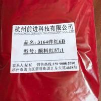 杭州前进厂家直销3164洋红6B颜料红57:1