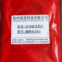 杭州前进厂家直销3110金光红C颜料红53:1