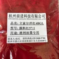杭州前进厂家直销立索尔洋红颜料红57:1