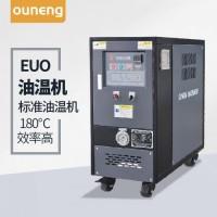 注塑机模具控温机厂家 欧能专业供应商