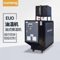 注塑机模具控温油温机 注塑行业优选的厂家