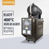 注塑模具加热油温机价格 厂家直发0差价