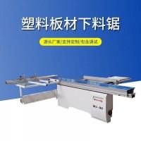 多功能精密裁板锯 塑料下料机 塑料板材下料机