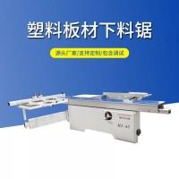 塑料裁板锯PP板材  推台式下料机 加长塑料裁板锯