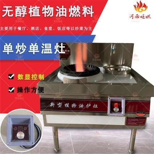 厨房环保无醇成品燃料油炉具
