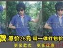 广州韩城主流 韩版男装 T恤衬衫 低价促销