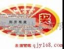 北京市有奖一体化防伪技术标识