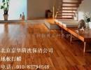 北京市大兴区地板打蜡公司找京华――大兴区地板打蜡公司 PVC地板清洗 PVC地板打蜡