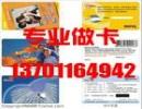 北京市会员卡贺卡名片PVC卡设计制作