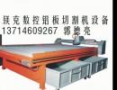 深圳镁克数控铝板切割机