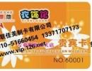 北京市PVC卡制作厂家,VIP卡制作厂家13371707173VIP会员卡制作厂家