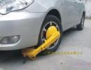 广州广州车轮锁厂/贵人牌轮胎锁公司/浙江汽车轮锁厂家