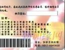深圳条码卡、磁条卡、会员卡
