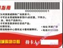 深圳条码卡