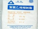 东莞供应PVC  R1069  上海氯碱