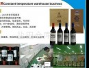 进口食品清关流程(红酒)