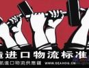 上海电冰箱/洗衣机/冷水机组进口报关没有能效标识/3C认证怎
