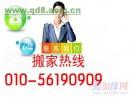 北京林业大学附近搬家公司-62872439