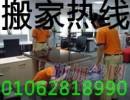 安慧桥搬家公司-56190909