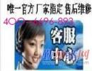 欢迎访问广州海珠区小天鹅冰箱 >**<官方网站〗全国各市售后