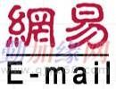 厦门网易邮箱提醒企业邮箱安全不容忽视