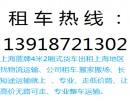 上海0.9至1.75吨沪牌厢式货运出租车 全上海范围
